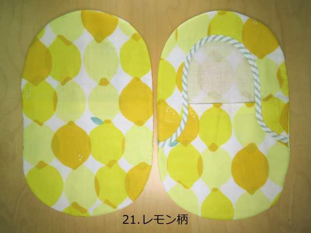 """着せ替えストーマパウチカバー""""カバコさん""""21.レモン"""