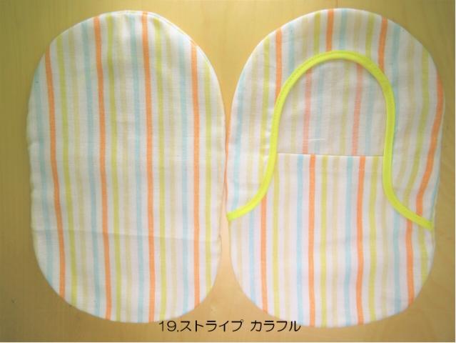 """着せ替えストーマパウチカバー""""カバコさん""""19.ストライプ(カラフル)"""